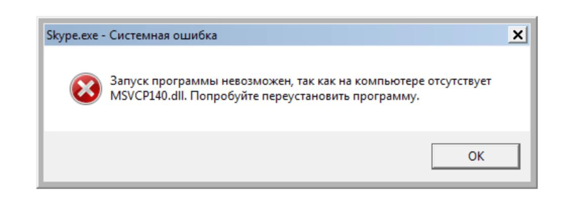 ошибка msvcp140.dll